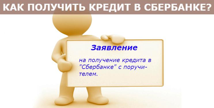 Кредит без визита в отделение и без предоставления документов сбербанк