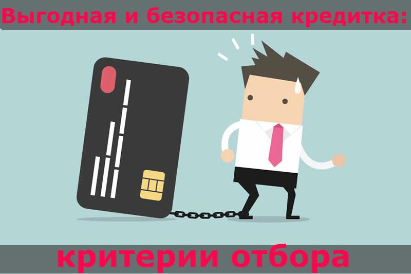 Выгода кредита в телефон