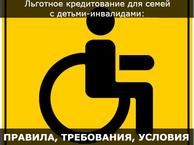 Получила инвалидность как быть с ипотекой челябинск взять кредит сбербанк